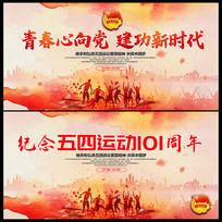 水彩大气纪念五四运动101周年海报