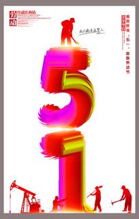 水彩个性51劳动节宣传海报