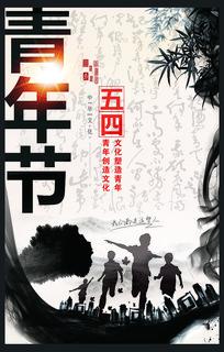 水墨中国风54青年节宣传海报