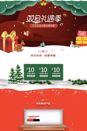 淘宝圣诞活动首页装修网店模板