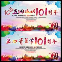 五四青年节宣传画报