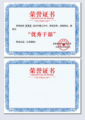 优秀干部荣誉证书设计