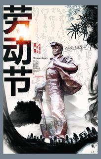 中国风51劳动节宣传海报