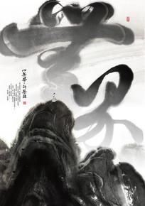 中国风水墨无界海报设计