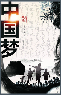 中国风水墨中国梦海报设计