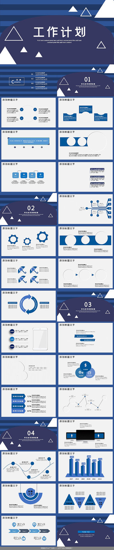 2020蓝色工作计划PPT模板