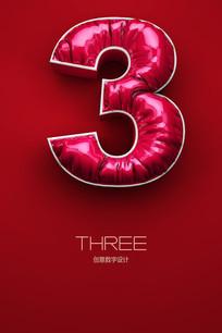 3创意数字字体