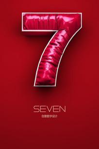 7创意数字字体
