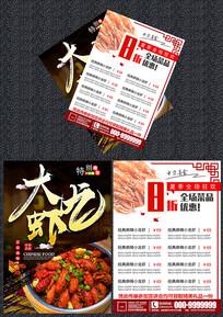 创意大龙虾宣传单设计
