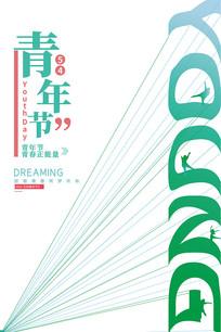 创意大气五四青年节海报设计
