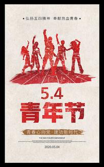 创意复古怀旧五四青年节海报设计