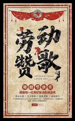 创意复古劳动赞歌劳动节海报设计