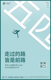 创意高端五四青年节海报