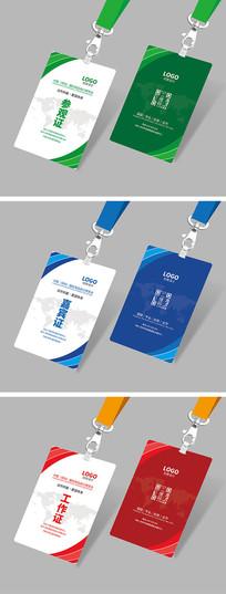 创意企业工作证胸卡工牌设计