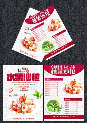 创意水果沙拉宣传单设计
