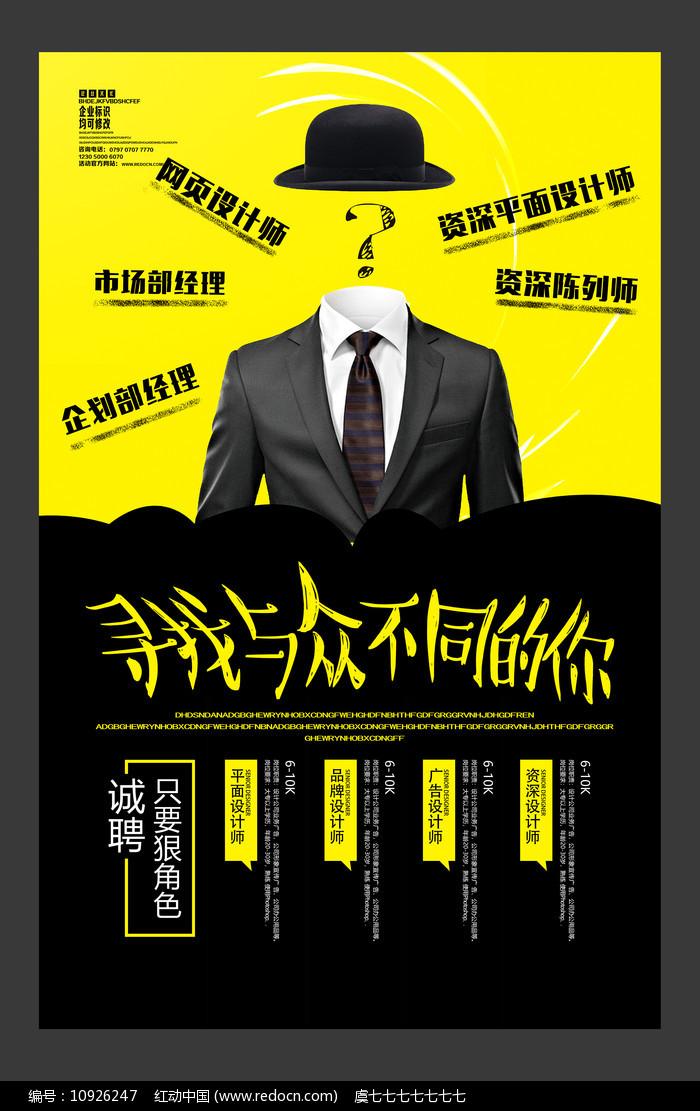 创意招聘宣传海报设计图片