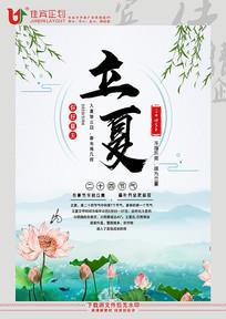 创意中国风二十四节气立夏海报