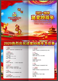 创意中国风建党99周年节目单设计