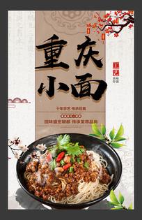 传统重庆小面美食宣传海报