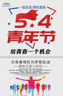 大气54青年节海报