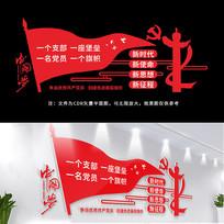 大气党总支部中国梦党建
