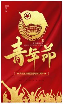 大气红色五四青年节海报设计