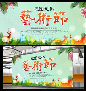 大气校园文化艺术节海报