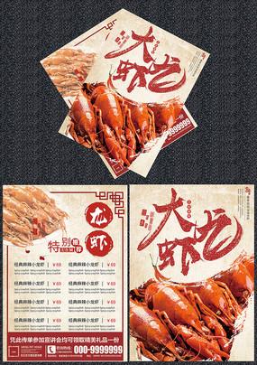 复工创意大龙虾宣传单设计