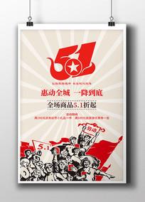 复古五一劳动节主题海报设计