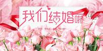 高端大气粉红色我们结婚啦海报