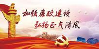高端大气红色廉政建设党建展板