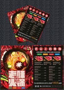 高端大气老味火锅宣传单设计