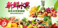 高端大气绿色新鲜水果海报