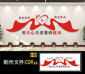 高清医院文化墙
