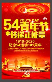 红色大气54青年节宣传海报设计