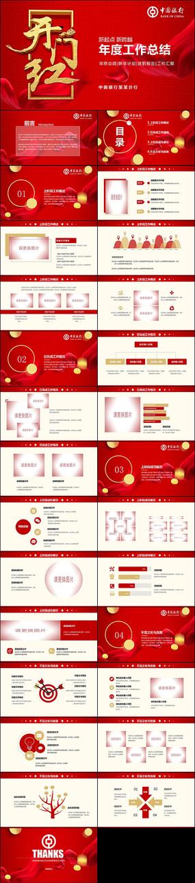 红色简约大气中国银行ppt