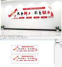 红色只争朝夕不负韶华党建文化墙标语