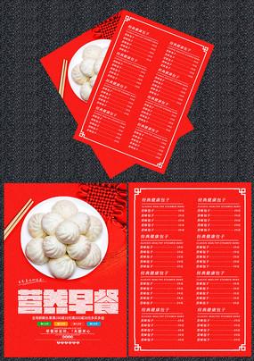简约红色营养早餐宣传菜单设计