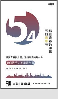 简约青年节海报