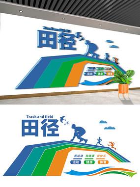 简约田径运动文化墙设计