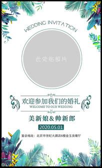 简约小清新婚礼宴请邀请函设计