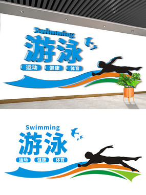 简约游泳文化墙设计
