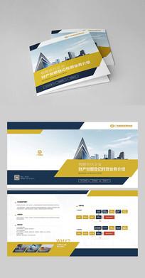金融行业简约折页设计
