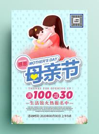 卡通可爱母亲节促销海报