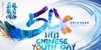酷炫创意五四青年节宣传海报设计
