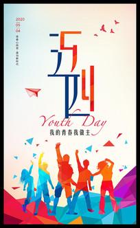 酷炫励志五四青年节海报设计
