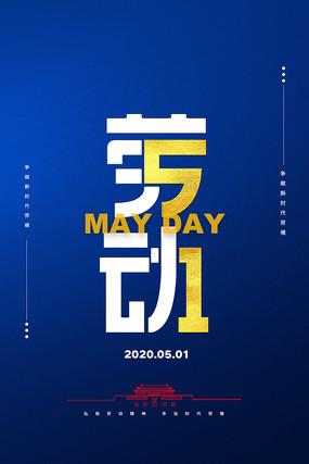 蓝色大气劳动节海报