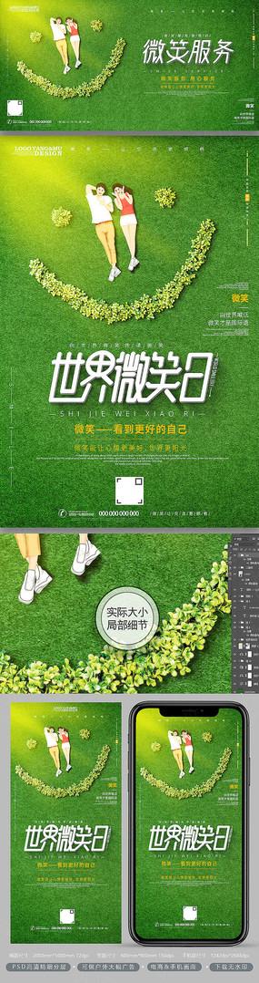 绿色创意清新微笑服务世界微笑日海报