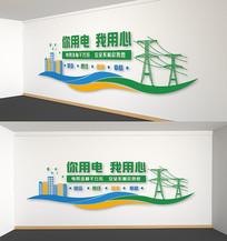 绿色国家电网电力公司电力局文化墙背景墙