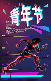 青年节海报设计